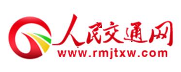 广东人民交通网