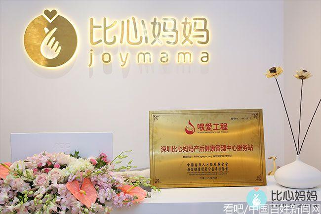 深圳产后修复品牌比心妈妈为何能够获得98%的顾客回头率?