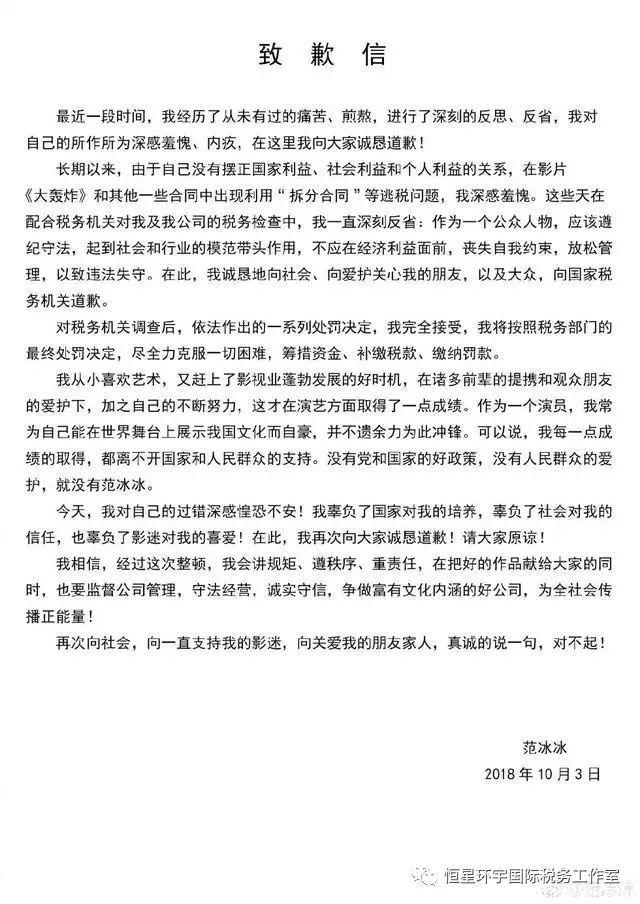 范冰冰被罚8.84亿,微博发文承认偷税并致歉