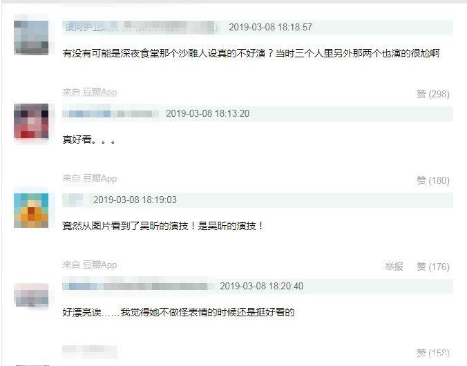 吴昕新剧演技被赞,网友惊叹:吴昕的演技有进步了!