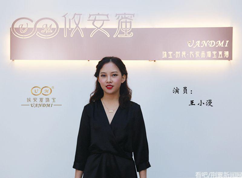 攸安蜜珠宝:演员王小漫为攸安蜜珠宝代言见证情侣的爱情!