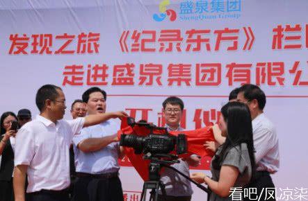 《纪录东方》摄制组走进盛泉集团开机仪式圆满成功