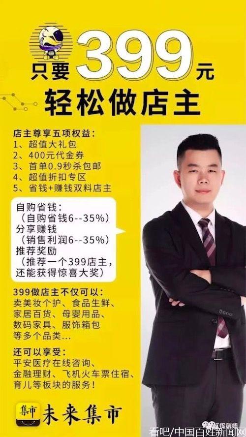 未来集市涉嫌传销被法院冻结,老板原是微商思埠集团吴召国