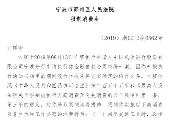 """拖欠近5200万元广告费,金嗓子包装上的七旬老太成了""""老赖"""""""