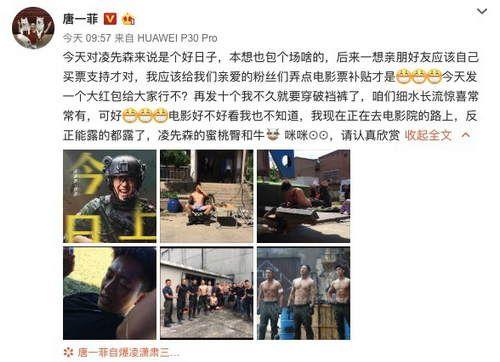 唐一菲发万元红包补贴粉丝支持凌潇肃电影《特警队》