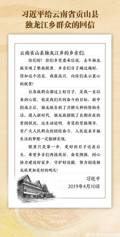 《2019习近平的信札》之独龙群众篇丨尺牍情深暖边寨