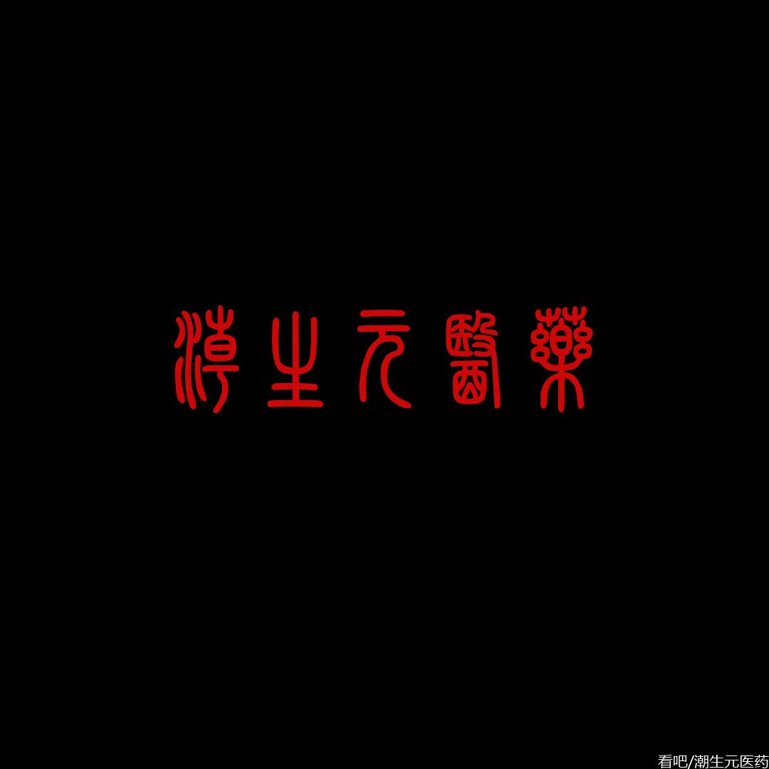 安徽潮生元医药科技有限公司介绍