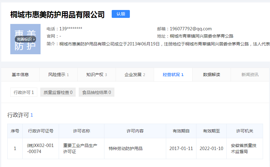 曝光:安徽桐城市惠美微信卖仿制kn95口罩出厂价28元一个