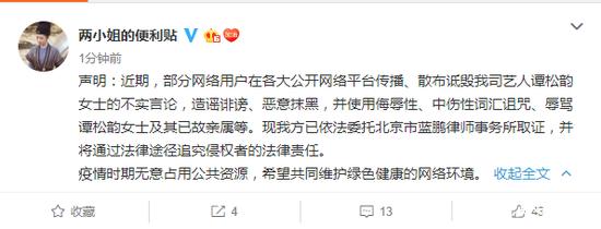 谭松韵及亡母遭网暴 工作室:已取证 将依法追责