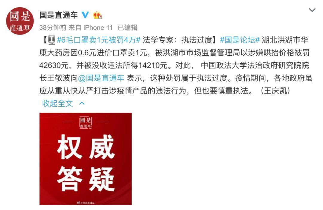 口罩进价6毛卖1元被罚中国政法大学政府研究院院长认为执法过度