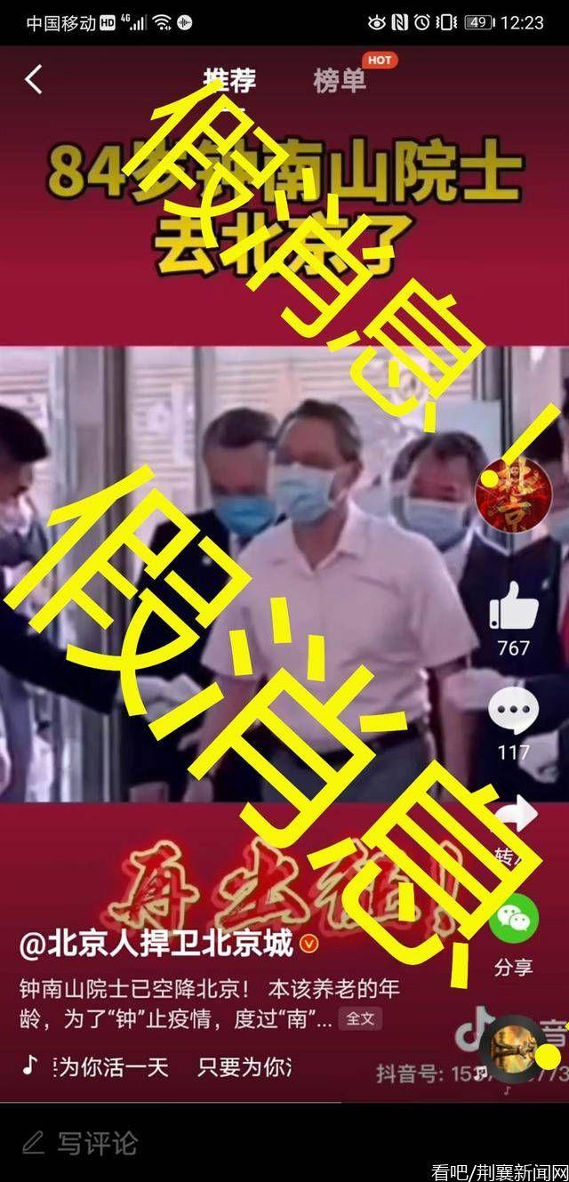 钟南山空降北京系谣言,