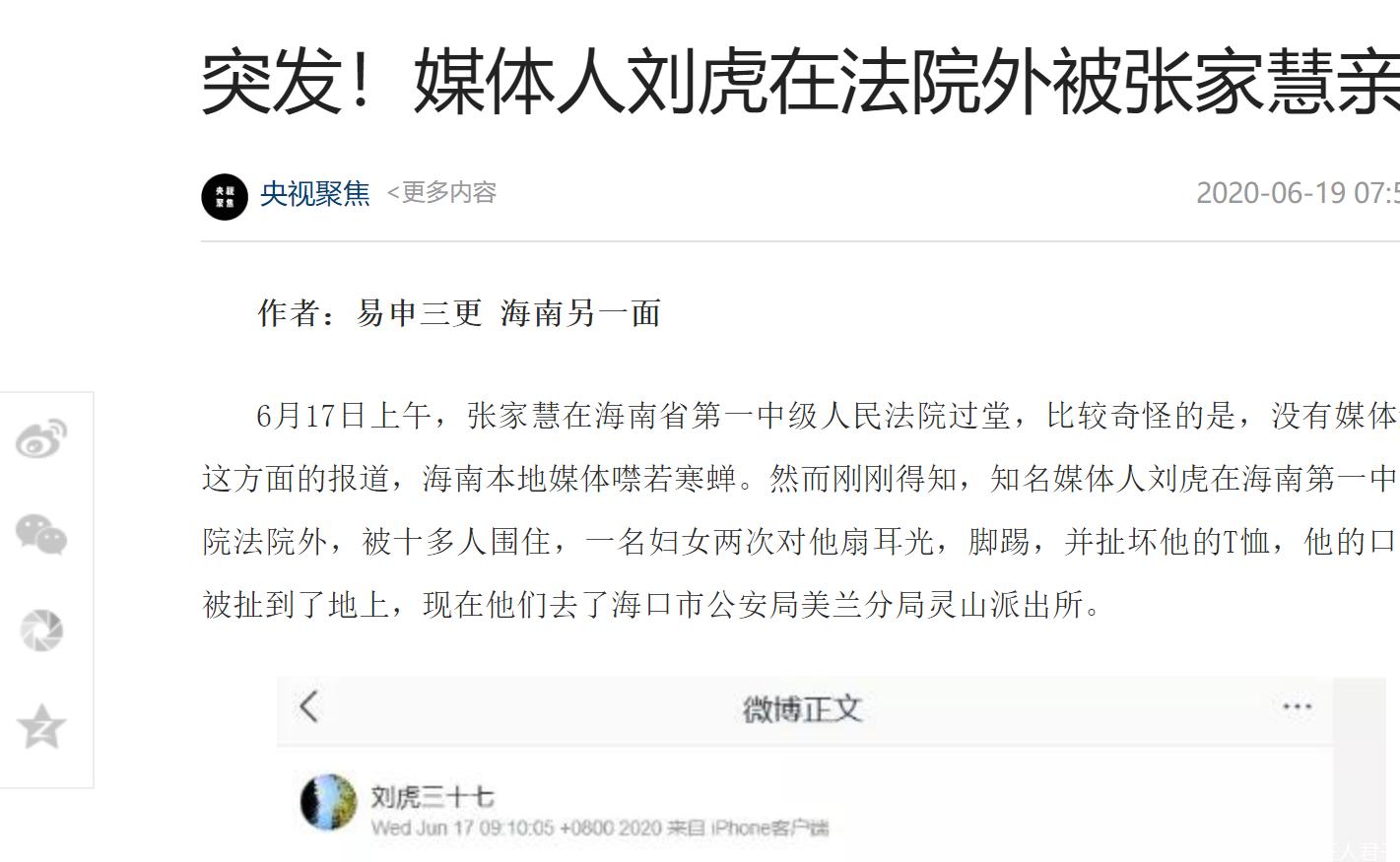 """自媒体人刘虎等人虚构""""身家200亿法官""""事件影响恶劣"""