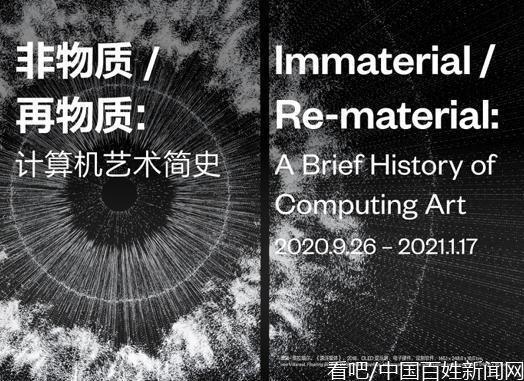 """""""百度AI沉浸式互动艺术体验展""""在中国首次亮相"""