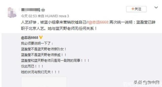 爆料:蓝盈莹回应从北京人艺辞职