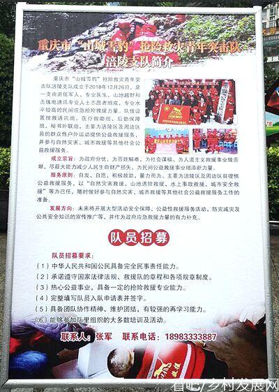 涪陵雪豹救援队赴丰都县消防救援大队开展技能培训