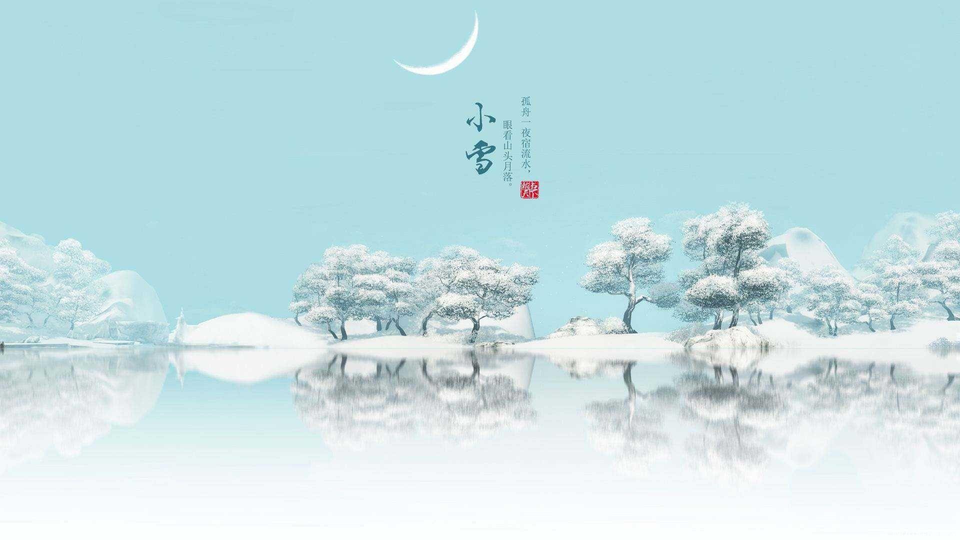 小雪至 | 浪漫初雪,温情圣八礼