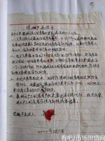 四川资阳市一七旬老人诉称被亲兄弟算计剥夺继承权
