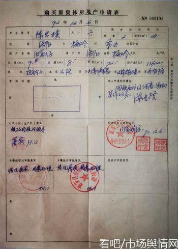 """村官被指违法拆除村民店面兴建""""政绩工程"""""""