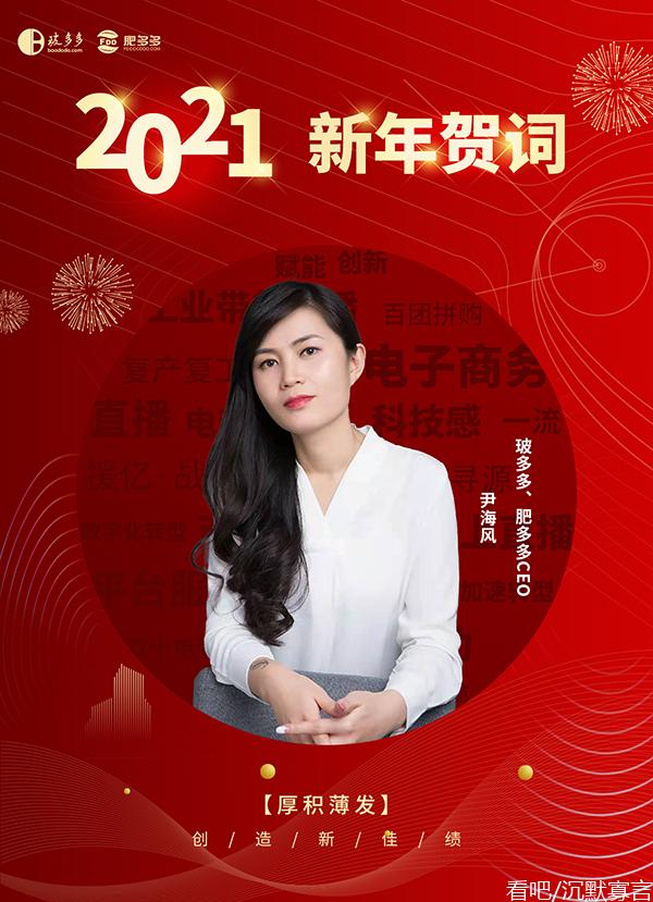 玻多多、肥多多CEO尹海凤新年展望:感恩陪伴,乘势而上!