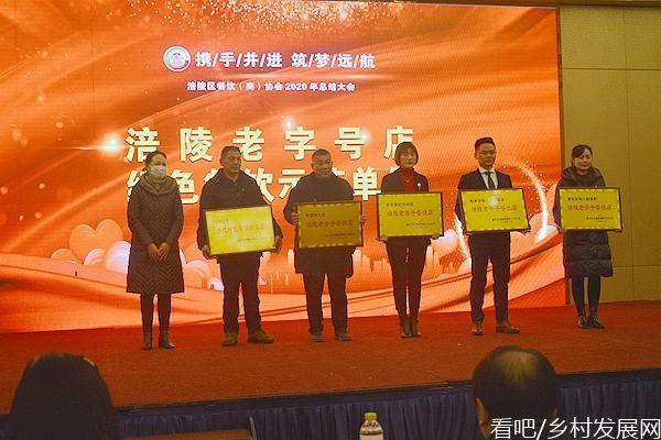 涪陵区餐饮(商)协会举办2020年总结大会暨战略合作签约仪式