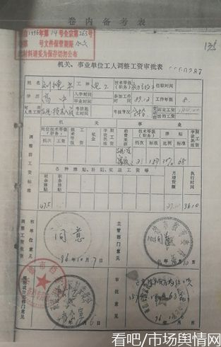 河北隆化县一学校被指篡改员工档案骗其编制