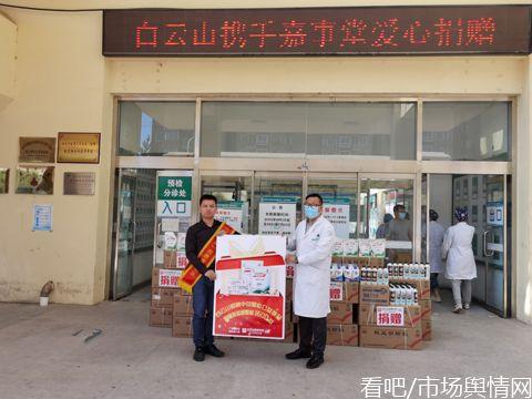 白云山和黄中药捐赠物资助力社区防疫