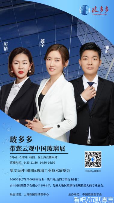玻多多直播间带你云观第31届中国玻璃展完美收官