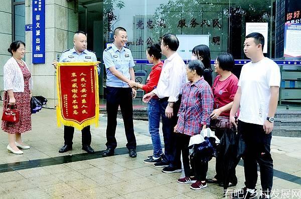 涪陵民警30余小时地毯式搜索八旬老人 家属送锦旗致谢